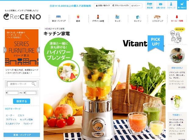 Re:CENO(リセノ)のキッチン家電