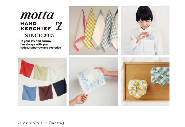motta(モッタ)のハンカチ