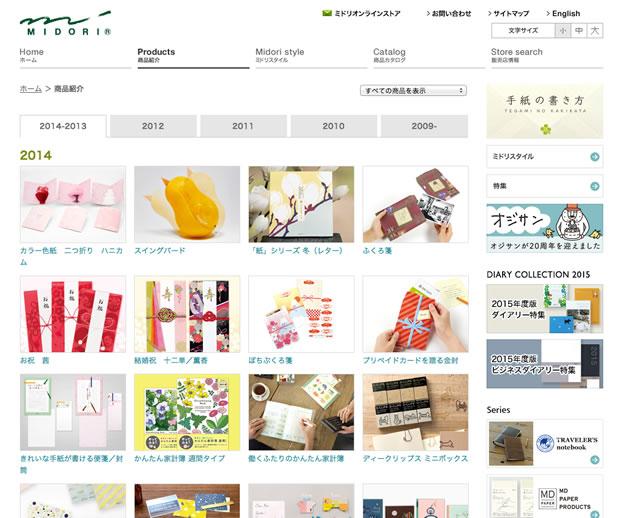 midoriの紙文具