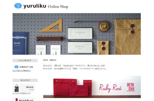 yurulikuの紙文具