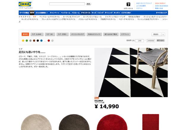 IKEA(イケア)のラグ・マット