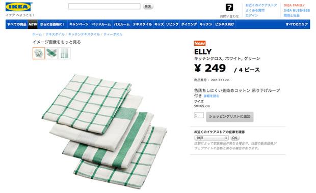 IKEA(イケア)のティータオル