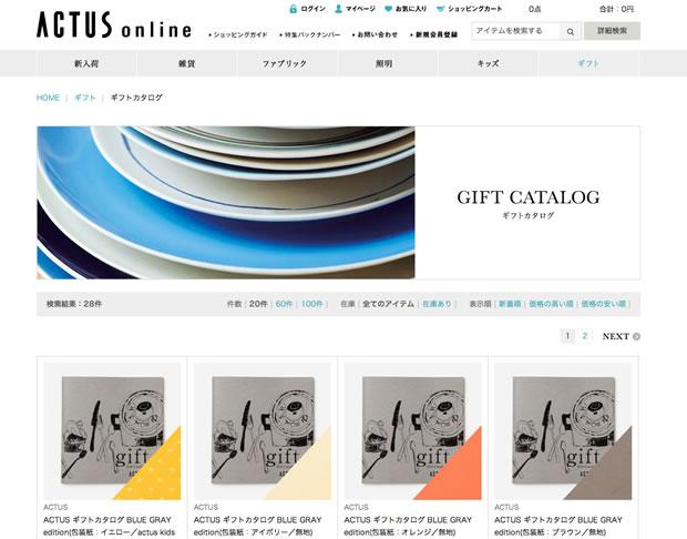 ACTUSのギフトカタログ