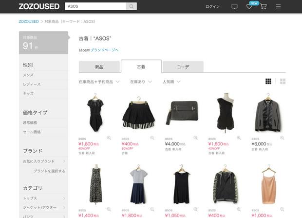 ファッション通販サイトZOZOUSED