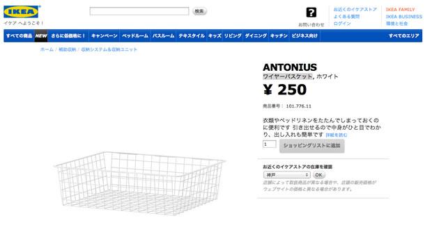 IKEA(イケア)のANTONIUS