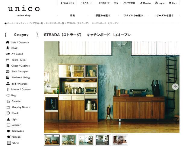 unico(ウニコ)の食器棚
