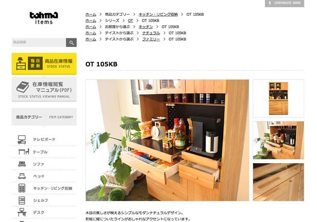 tohma(株式会社東馬)の食器棚