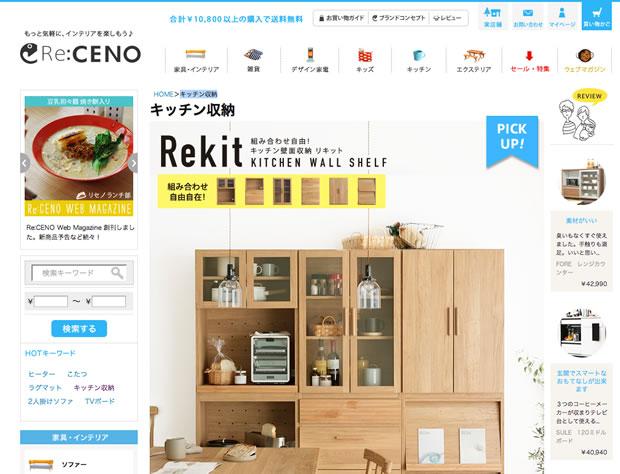 Re:CENO(リセノ)の食器棚
