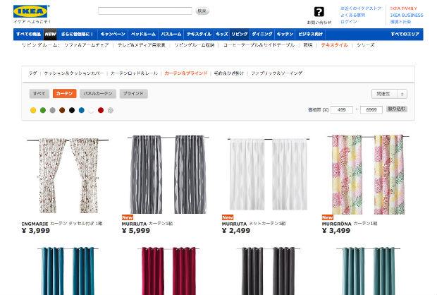 IKEA(イケア)のカーテン
