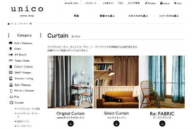 unico(ウニコ)のカーテン