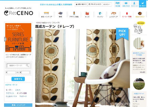 Re:CENO(リセノ)のカーテン