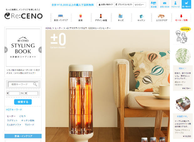 Re:CENO(リセノ)のデザイン家電商品ページ