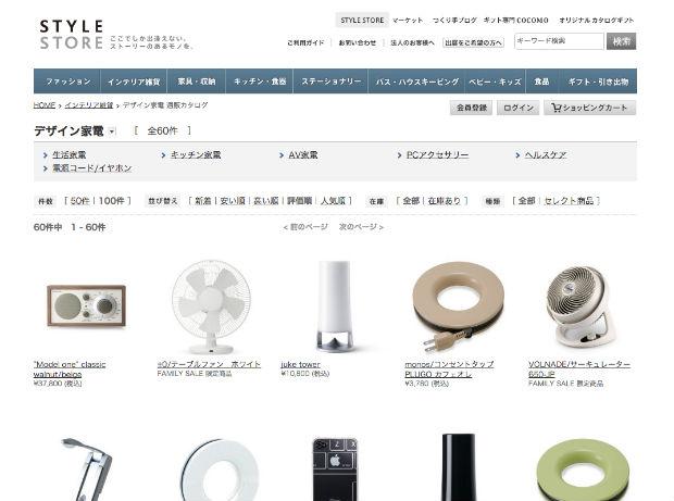 STYLE STORE(スタイルストア)のデザイン家電商品ページ