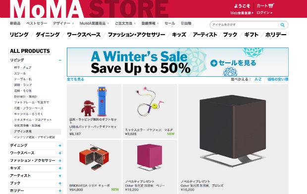 MoMA STORE(モマ ストア)のデザイン家電商品ページ