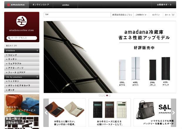 amadana(アマダナ)のデザイン家電商品ページ