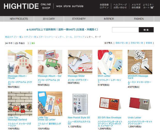 HIGHTIDE(ハイタイド)のレターセット