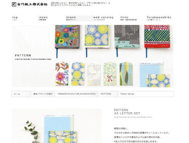 古川紙工のレターセット