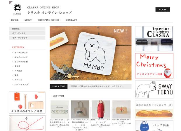 CLASKA(クラスカ)の通販サイト