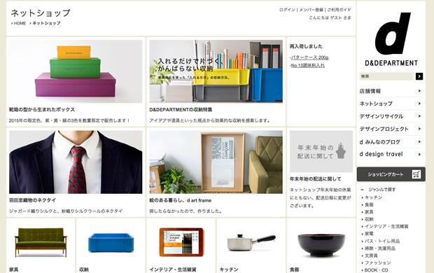 D&DEPARTMENTの通販サイト