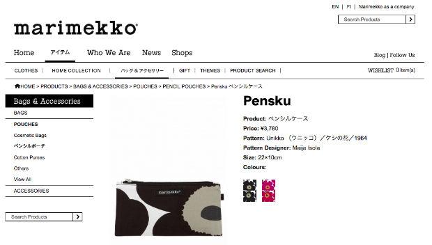 marimekko(マリメッコ)のペンケース