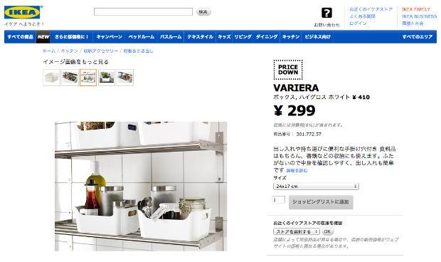 IKEAの収納かご