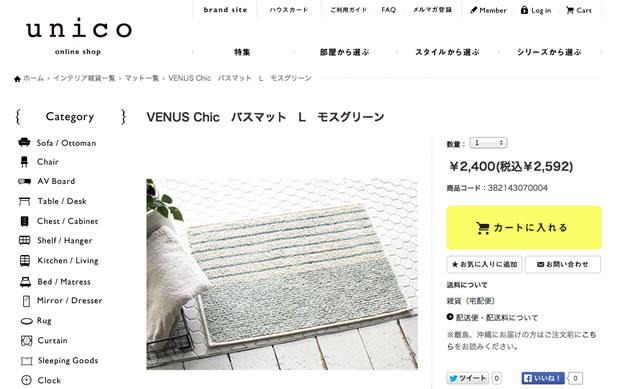 unico(ウニコ)のバスマット