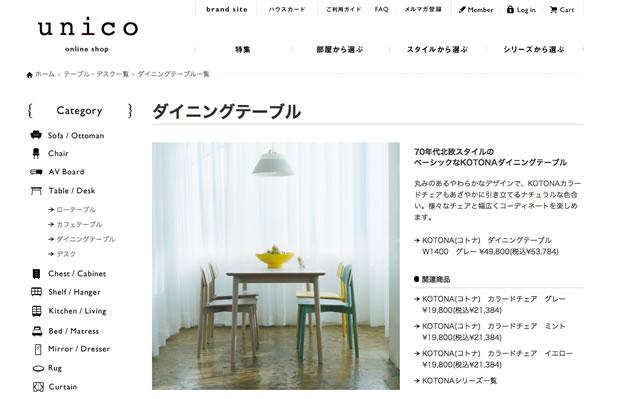 unico(ウニコ)のダイニングテーブルセット
