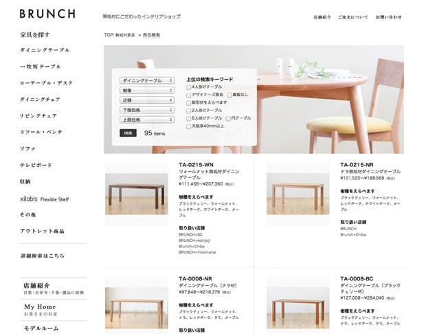BRUNCH(ブランチ)のダイニングテーブルセット