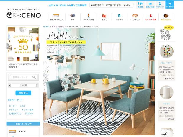 Re:CENO(リセノ)のダイニングテーブルセット