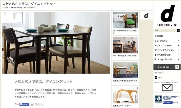 マルニ60・カリモク60・天童木工のダイニングテーブルセット