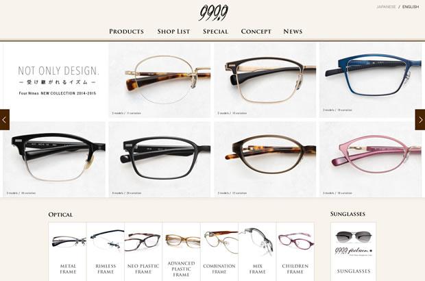 フォーナインズ(999.9)のメガネ