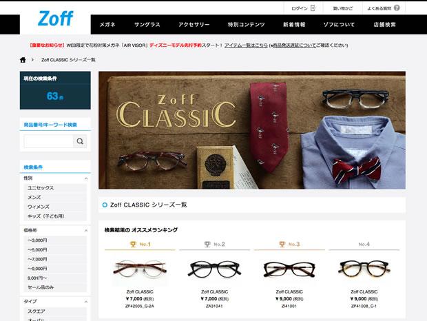 Zoff CLASSICのメガネ