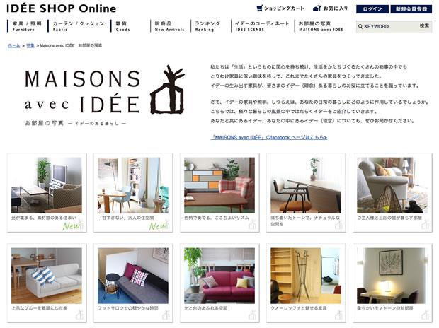 IDEE(イデー)公式サイト