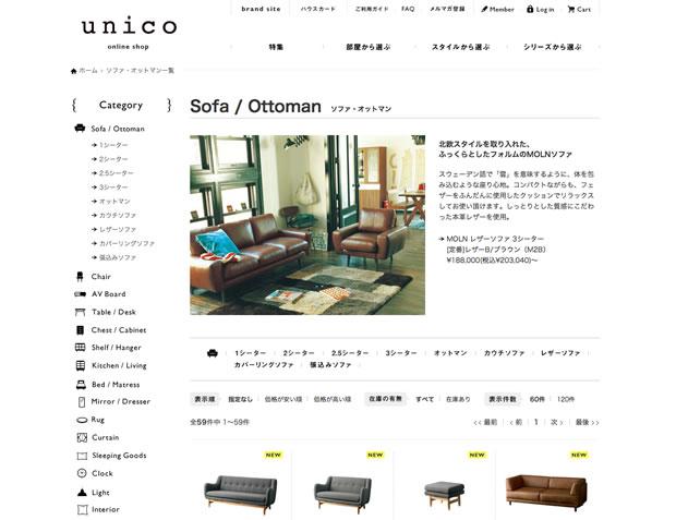 unico(ウニコ)のソファ
