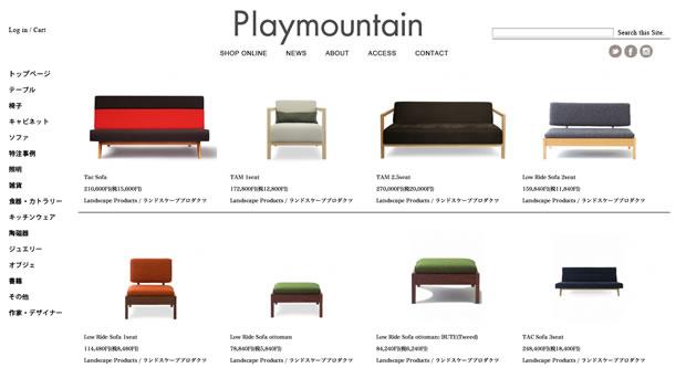 Playmountain(プレイマウンテン)のソファ