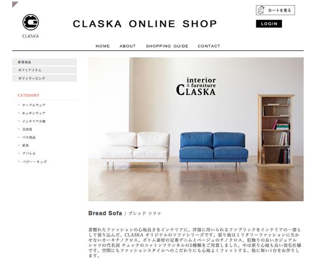 CLASKA(クラスカ)のソファ