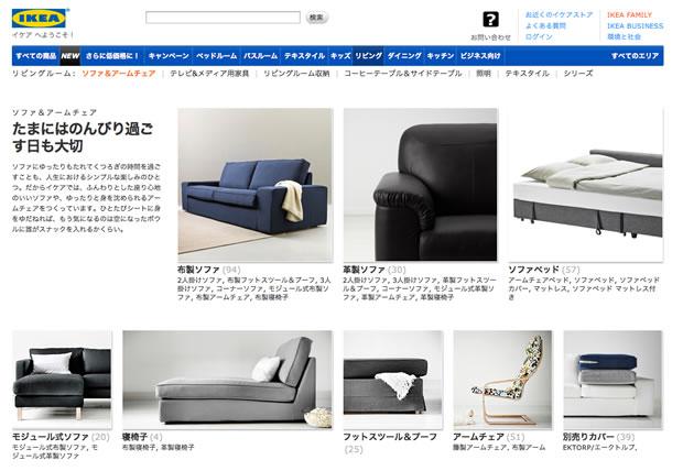 IKEA(イケア)のソファ
