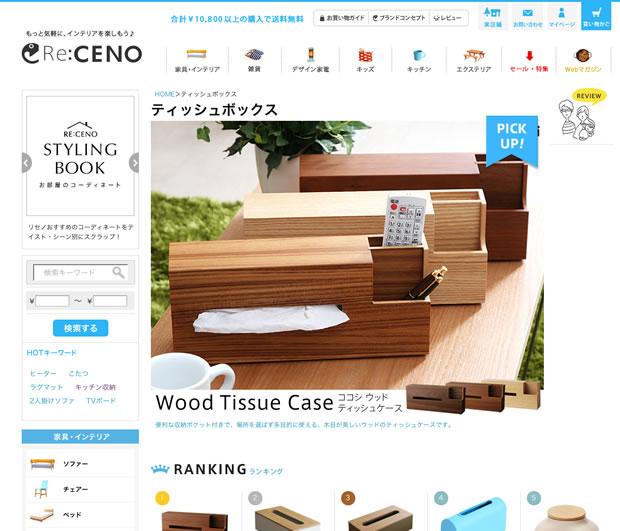 Re:CENOのティッシュケース