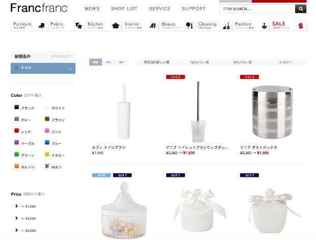 Francfranc(フランフラン)のトイレマット・トイレ用品