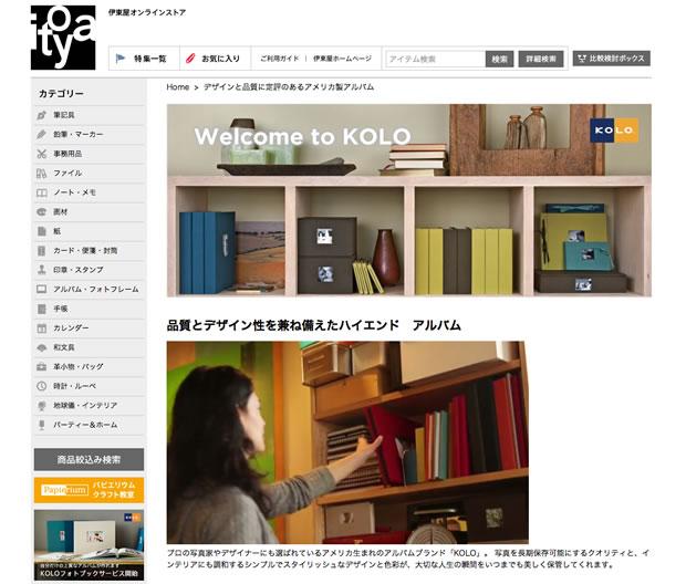 KOLO(コロ)のアルバム
