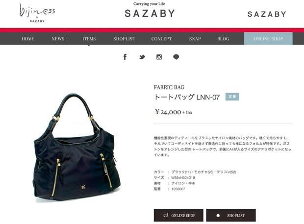 SAZABY(サザビー)のビジネスバッグ