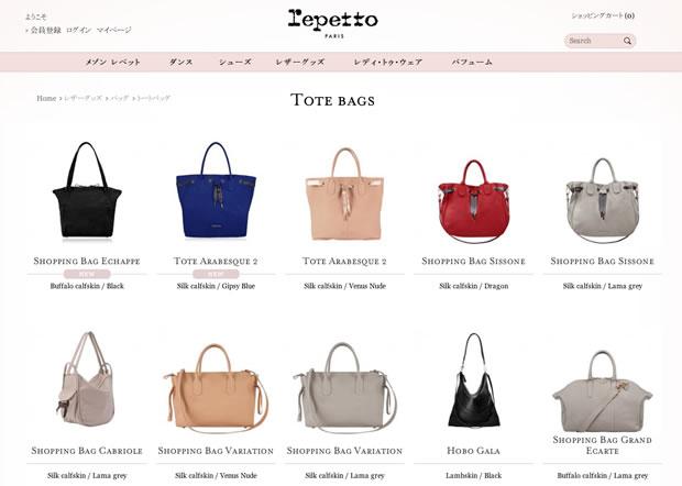 Repetto(レペット)のビジネスバッグ