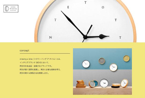 SIEVE(シーヴ)の置き時計・壁掛け時計