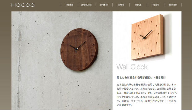 Hacoa(ハコア)の置き時計・壁掛け時計