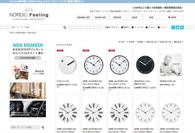 時計の通販サイトNORDIC Feeling(ノルディックフィーリング)