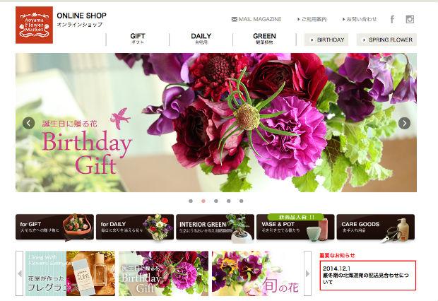 お花の通販ショップ、青山フラワーマーケット