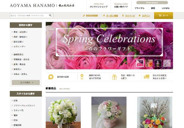 お花の通販ショップ、青山花茂本店