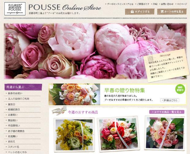 お花の通販ショップ、POUSSE(プーゼ)