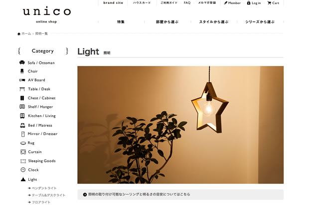 unico(ウニコ)の照明