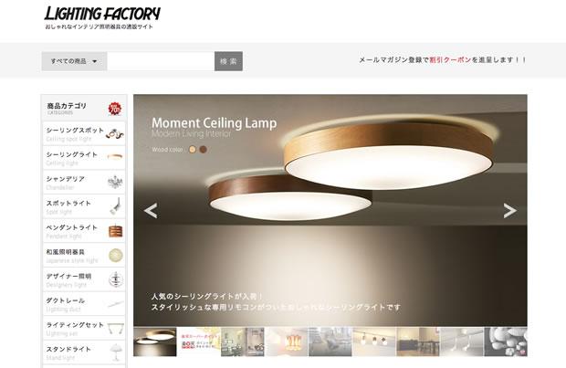 照明のライティングファクトリーの照明